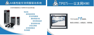 合信小型运控 CTMC 系列 PLC 解决方案.png