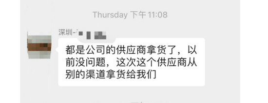 来自深圳厂商的分享