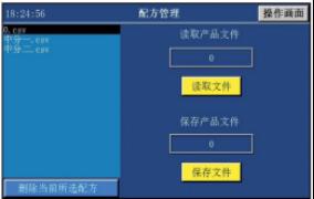 配方画面示例.png