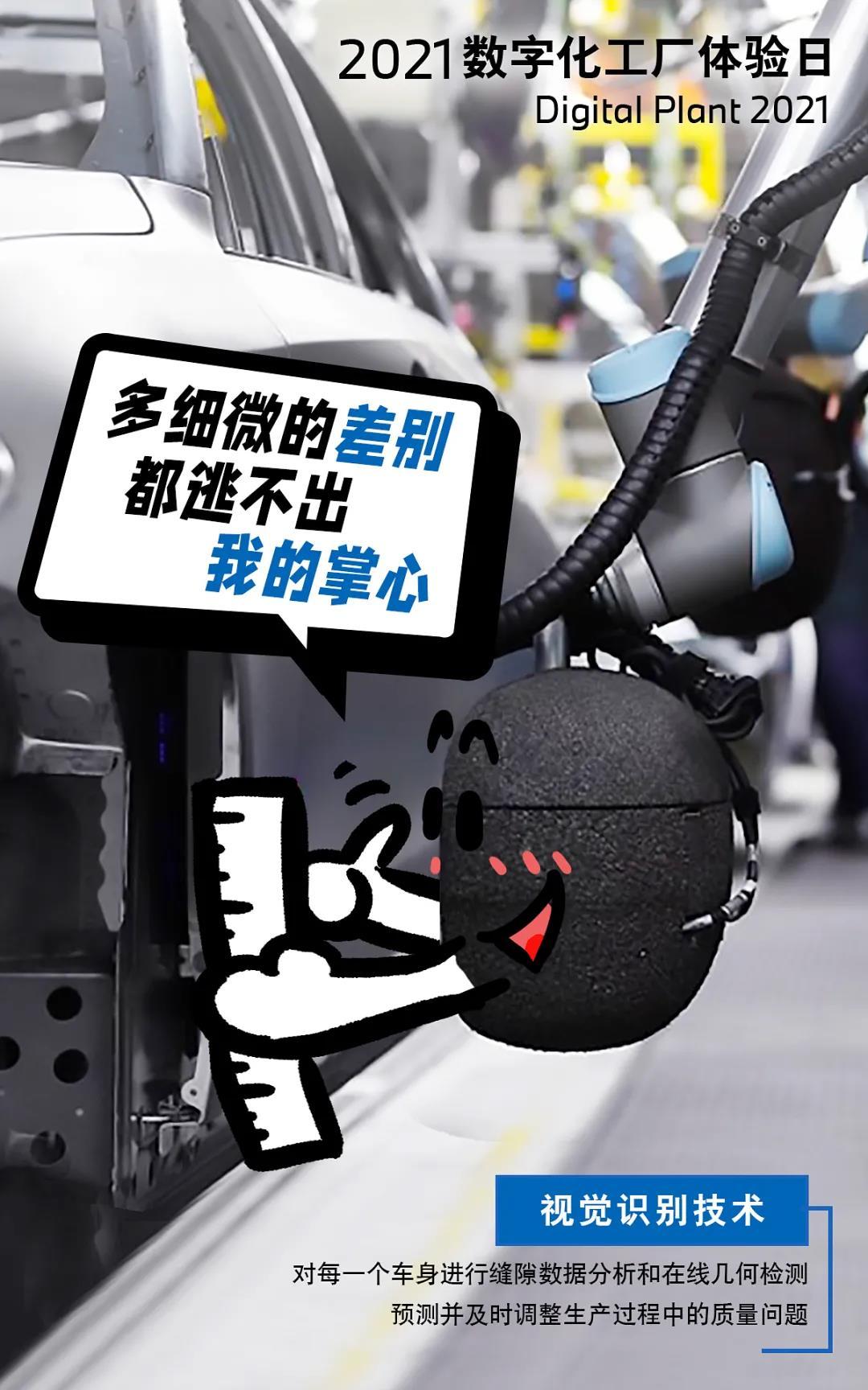 宝马数字化工厂体验日.jpg