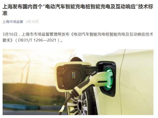 上海发布首 个技术标准.jpg