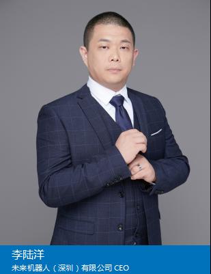 未来机器人(深圳)有限公司 CEO李陆洋.png